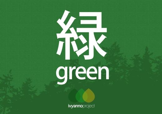 screensaver green forest